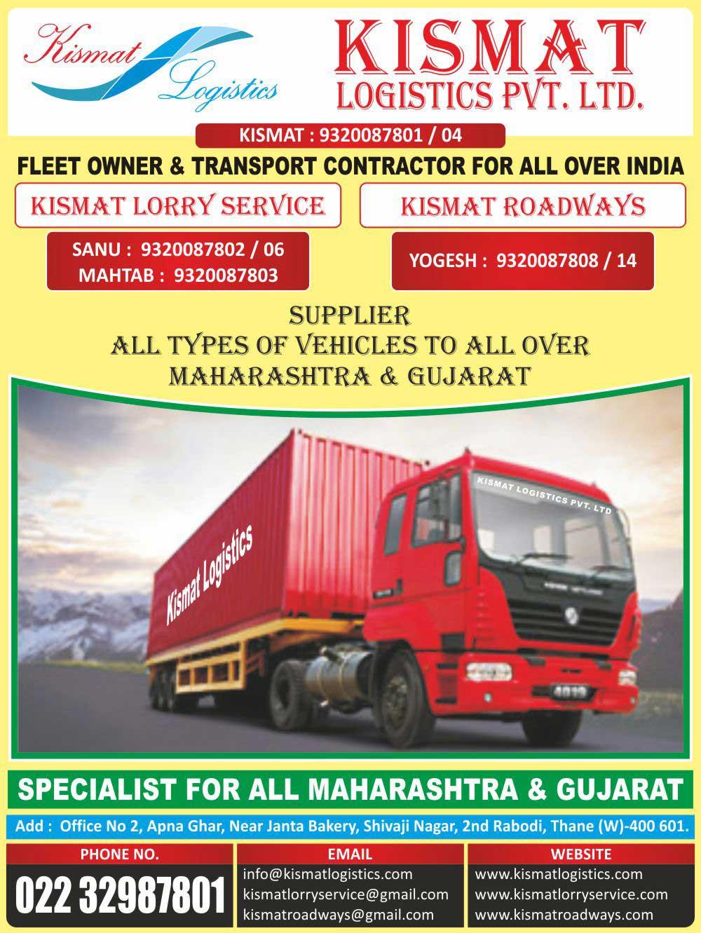 Kismat Logistics