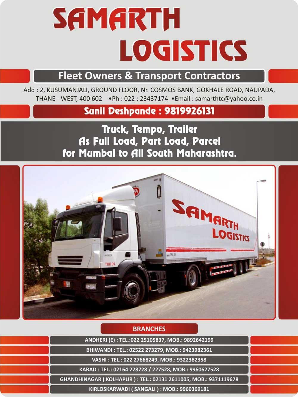 Samarth Logistics