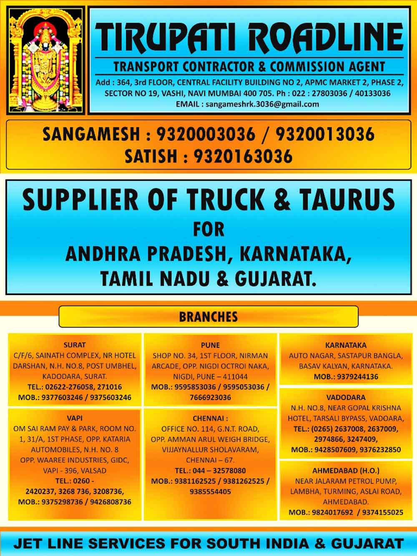 Tirupati Roadline